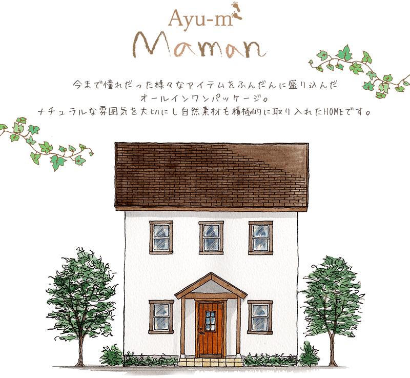 Ayu-m Mamanの家