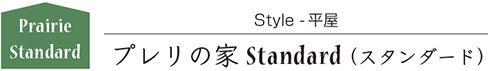 プレリの家Standard(スタンダード)