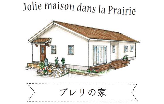 プレリの家
